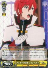 Reinhard, Felt's Knight RZ/S46-011 U