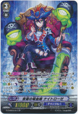 Vampire Princess of Night Fog, Nightrose G-CHB03/S11 SP