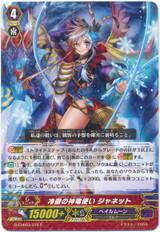 Crudelis Dragon Master, Janet G-CHB03/015 R