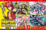 Fighters Collection 2017 Booster BOX