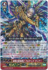 Golden Knight of Links, Celtis Winner G-FC04/005 GR