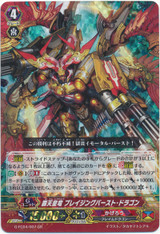 Supreme Heavenly Emperor Dragon, Blazing Burst Dragon G-FC04/007 GR