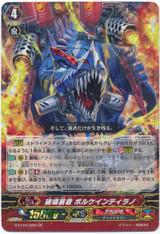 Destruction Tyrant, Volcaine Tyranno G-FC04/009 GR