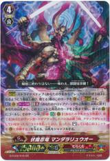 Ambush Demon Stealth Dragon, Mandala Ryu-Ou G-FC04/010 GR