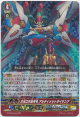 Dimensional Robo Overall Command, Ultimate Daiking G-FC04/013 GR