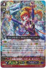 Scream Dragon Master, Dolor Kimberly G-FC04/017 GR