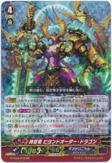 Interdimensional Dragon, Beyond Order Dragon G-FC04/018 GR