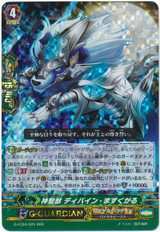 Holy Beast, Divine Maskgal G-FC04/025 RRR