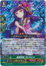 Jinx Stealth Fiend, Zashikihime G-FC04/032 RRR