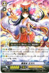 Battle Maiden, Mizuha TD13/002