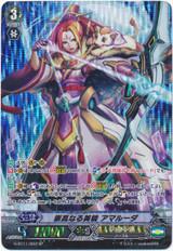 Prime Beauty, Amaruda G-BT11/S03 SP
