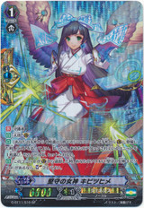 Goddess of Adherence, Kibitsuhime G-BT11/S10 SP