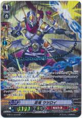 Stealth Dragon, Utsuroi G-BT11/S12 SP