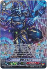 Stealth Dragon, Shiranui G-BT11/S20 SP