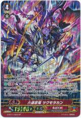 Rikudo Stealth Dragon, Tsukumorakan G-BT11/S23 SP