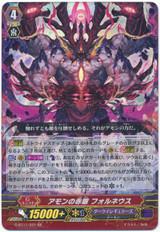 Amon's Red Eye, Forneus G-BT11/021 RR