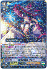 Holy Star Witch, Anise G-BT11/028 R