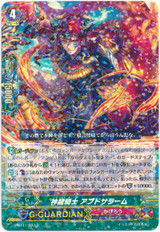 Divine Dragon Knight, Abd Salam G-BT11/033 R