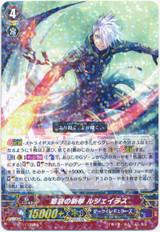 Slashing Strike of Sorrow, Rugeirus G-BT11/038 R