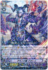 Amon's Eye, Agares G-BT11/040 R