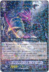 Wertiger Yaeger G-BT11/043 R