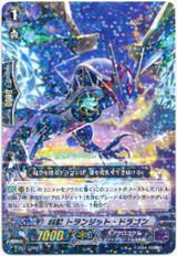 Pulsar, Transit Dragon G-BT11/046 R