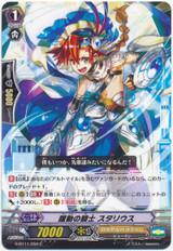 Knight of Pulsation, Starius G-BT11/050 C
