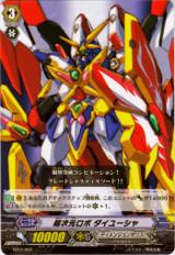 Super Dimensional Robo, Daiyusha TD12/002