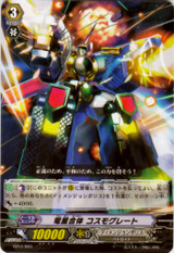 Electro-star Combination, Cosmogreat TD12/003