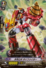 Dimensional Robo, Daifighter TD12/004