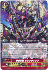 Enma Stealth Dragon, Kingoku Tenbu G-TD13/001