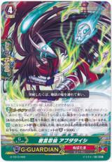 Secret Message Stealth Hermit, Abudataishi G-TD13/002