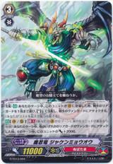 Demon Stealth Dragon, Jakenmyo-ou G-TD13/004