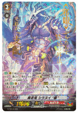 "Demon Stealth Dragon, Shiranui ""Oboro"" G-TD13/005 SGR"