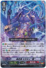 "Demon Stealth Dragon, Shiranui ""Oboro"" G-TD13/005 Foil"