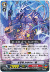 "Demon Stealth Dragon, Shiranui ""Oboro"" G-TD13/005"