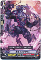Stealth Dragon, Shibari Kusari G-TD13/006