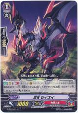 Stealth Dragon, Seizui G-TD13/011