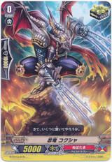 Stealth Dragon, Kokusha G-TD13/015
