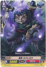 Stealth Fiend, Kakuregama G-TD13/016