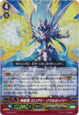 Holy Dragon, Myriad Soul Saver G-LD03/001 Foil