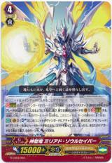 Holy Dragon, Myriad Soul Saver G-LD03/001