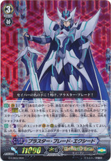 Blaster Blade Exceed G-LD03/004 Foil