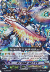 Blazing Twin Blades, Palamedes G-LD03/005 Foil