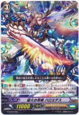 Blazing Twin Blades, Palamedes G-LD03/005