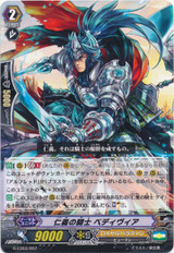 Knight of Virtue, Bedivere G-LD03/007