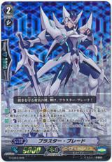 Blaster Blade G-LD03/009 Foil