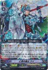 Knight of Benevolence, Kay G-LD03/011 Foil