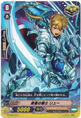 Nova Knight, Llew G-LD03/015