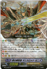 Liberator of Bonds, Gancelot Zenith  SP BT14/S02